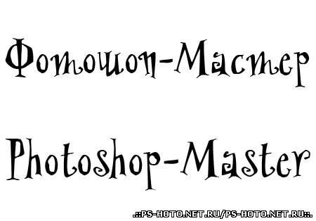 Необычный мультяшный шрифт